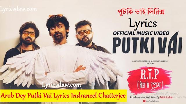 Arob Dey Putki Vai Lyrics Indraneel Chatterjee