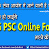 CGPSC Online Form | Chhattisgarh Public Service Commission Apply Online Form | सीजीपीएससी ऑनलाईन फार्म पूरी जानकारी