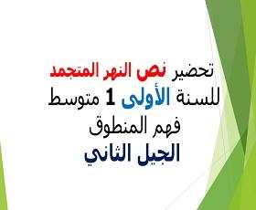 تحضير درس النهر المتجمد لغة عربية سنة أولى متوسط، مذكرة درس: