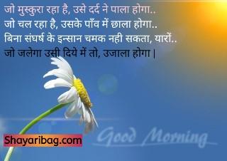 Good Morning Shayari Dosti