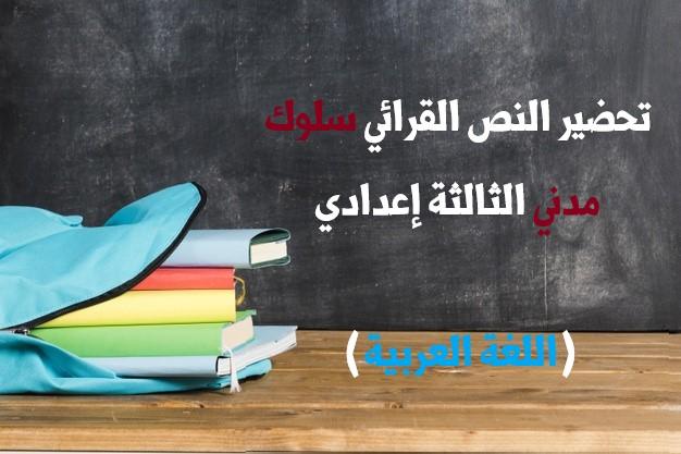 تحضير النص القرائي سلوك مدني الثالثة إعدادي (اللغة العربية)