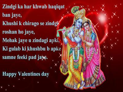 Valentine Day Radha Krishna Images