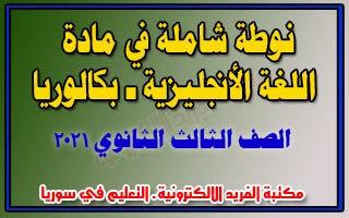 نوطة شاملة انكليزي بكالوريا سوريا 2020 - 2021 pdf