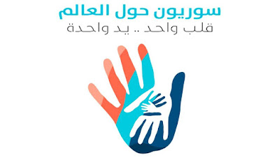 تحميل تطبيق سوريون حول العالم للبحث عن فرص عمل