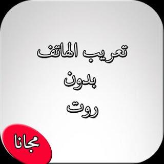 أفضل طريقة لتعريب الجوال الى العربية بدون روت