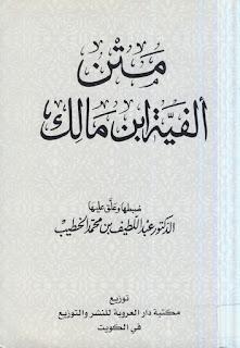 Alfiyah Ibnu Malik Tolak Ukur Kecerdasan Para Santri