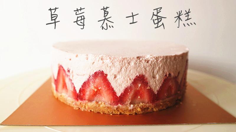 Strawberry Mousse Cake 草莓慕士蛋糕