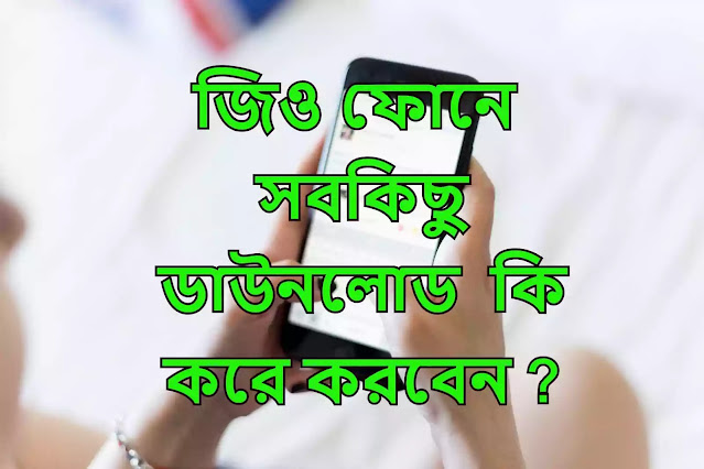 jio-phone-download-free-fire-game-song-bengali
