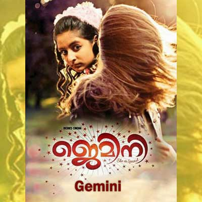 Unaru Ussirode Song Lyrics From Gemini