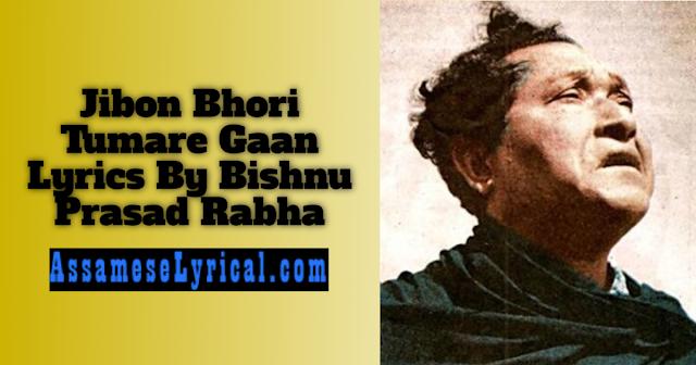 Jibon Bhori Tumare Gaan Lyrics
