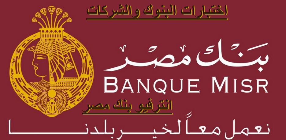 انترفيو بنك مصر 2021 | انترفيو امتحان بنك مصر لحديثي التخرج والخبرة  | الدليل الشامل فى انترفيو  امتحان بنك مصر | Interview of Banque Misr exam
