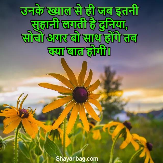 Love Shayari Image Download In Hindi