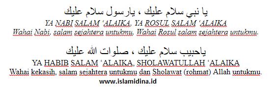 lirik ya nabi salam alaika arab