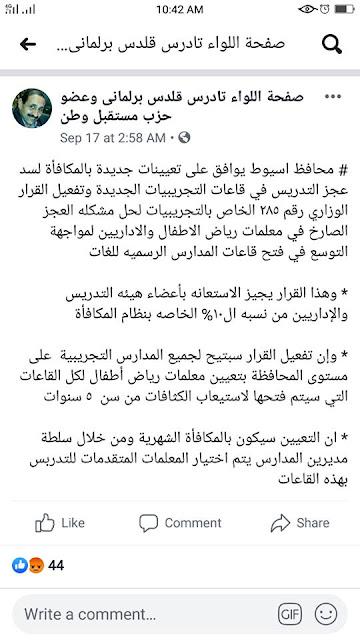 فتح باب التعاقدات مع المعلمين لسد العجز بالمحافظات التالية..منشور 21-9-2019