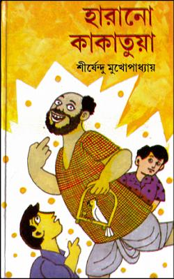 Harano Kakatua - Shirshendu Mukhopadhyay, (pdfbengalibooks.blogspot.com)