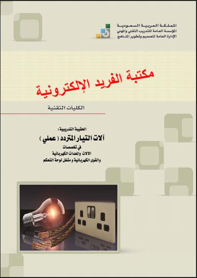 تحميل كتاب التخدير العملي pdf