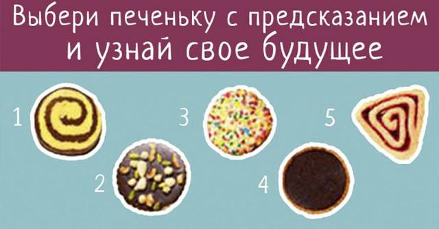 Загляни в будущее! Просто выбери печеньку и получи свое предсказание!