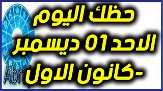 حظك اليوم الاحد 01 ديسمبر-كانون الاول 2019