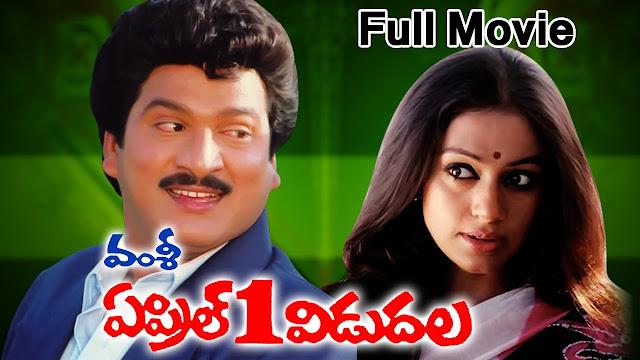 Best Telugu Old Movie April 1 Vidudala