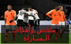 أهداف مباراة هولندا وألمانيا في تصفيات أمم أوروبا