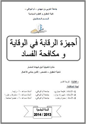 مذكرة ماستر: أجهزة الرقابة في الوقاية ومكافحة الفساد PDF