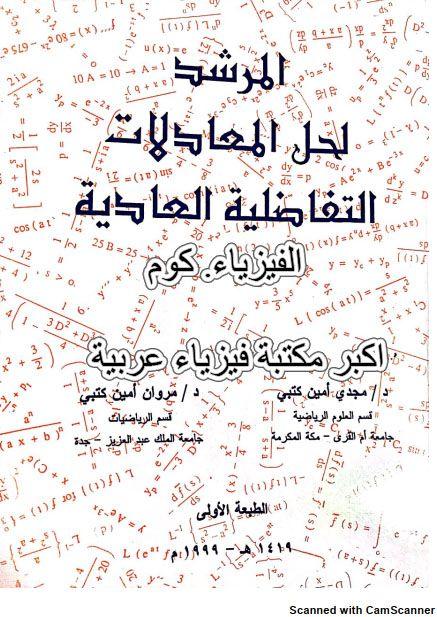 كتاب المرشد لحل المعادلات التفاضلية pdf |كامل مع حلول المسائل