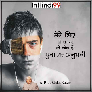 A. P. J. ABDUL KALAM QUOTES IN HINDI ए॰ पी॰ जे॰ अब्दुल कलाम के सर्वश्रेष्ठ सुविचार, अनमोल वचन