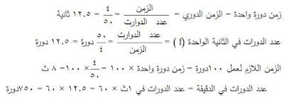 مثال مسائل العجلة الجاذبة المركزية