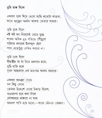 Bangla Kobita - তুমি ডাক দিলে