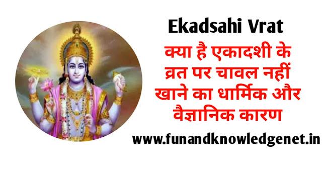 Ekadashi Ke Din Chawal Kyu Nahi Khaye Jate