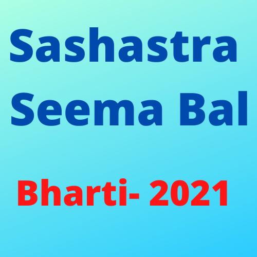 Sashastra Seema Bal Head Constable Ministerial Bharti 2021- सशस्त्र सीमा बल हेड कांस्टेबल मंत्रिस्तरीय भर्ती 2021