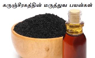 karunjeeragam for hair in tamil