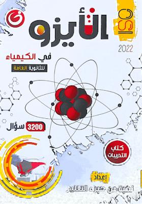 كتاب الايزو كيمياء للصف الثالث الثانوى 2022 اسئلة