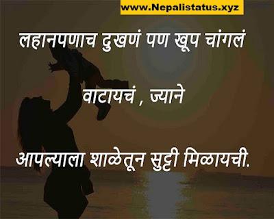 marathi-status-on-life-in-marathi