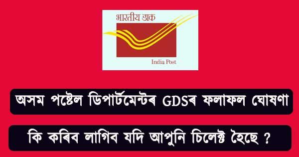 Assam GDS Result Declared