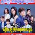 Khmer Movie - PHLEUNG SNE BAMNOL BESDONG 40 END - Movie Khmer - Thai Drama