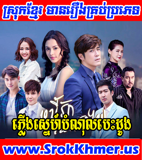 Khmer Movie - PHLEUNG SNE BAMNOL BESDONG 38 END - Movie Khmer - Thai Drama