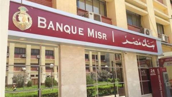 سعر الفائدة فى بنك مصر على شهادات الادخار 2020