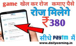 Game खेल कर पैसा कमाए । How to earn money Play game win Paytm cash
