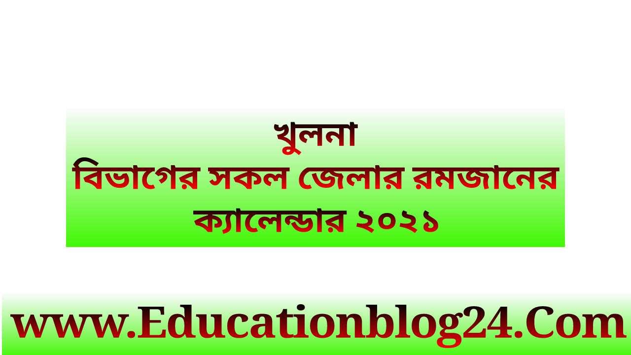 খুলনা বিভাগের সকল জেলার রমজানের ক্যালেন্ডার ২০২১ - Khulna division Ramadan calendar 2021