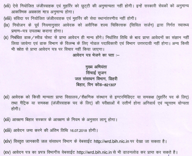 WRD Bihar Recruitment