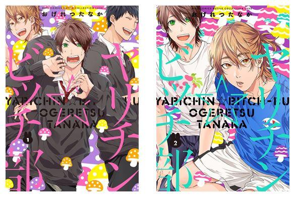 Actu Manga, Manga, Ogeretsu Tanaka, Taifu, Yaoi,