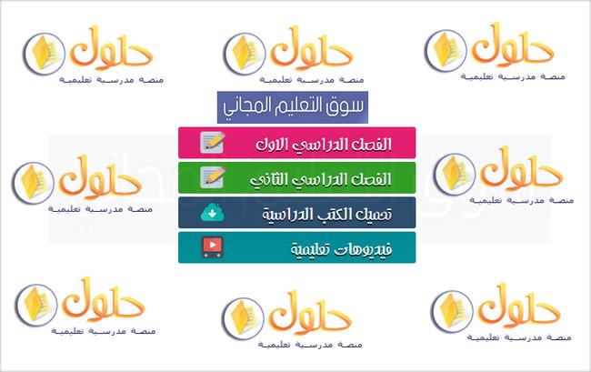 موقع حلول التعليمي الفصل الدراسي الثاني والفصل الدراسي الاول ملف كامل