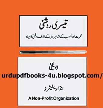 Teesri Roshni pdf book