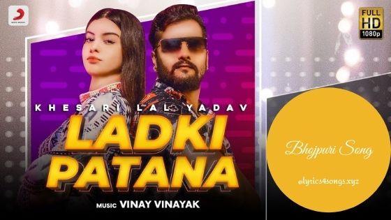 LADKI PATANA LYRICS - Khesari Lal Yadav | Bhojpuri Song | Lyrics4songs.xyz