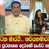 Police spokesman Ruwan Gunasekara defeated case against Derana Tv's Nataka Marai Namaya Hamarai Teledrama