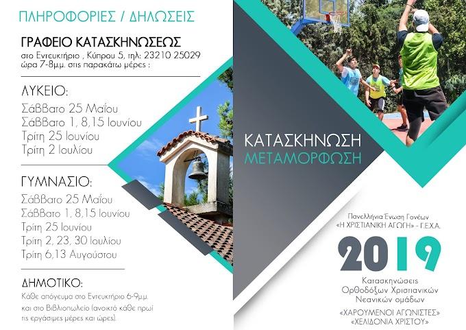 Κατασκηνώσεις Χαρούμενων Αγωνιστών & Χελιδονιών Σερρών. Μεταμόρφωση 2019.