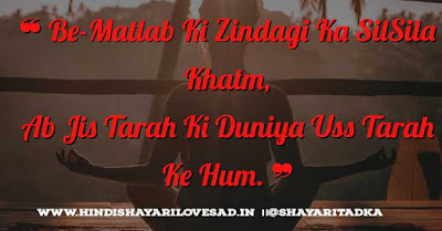 Latest Attitude Shayari in Hindi After Breakup with images -2021