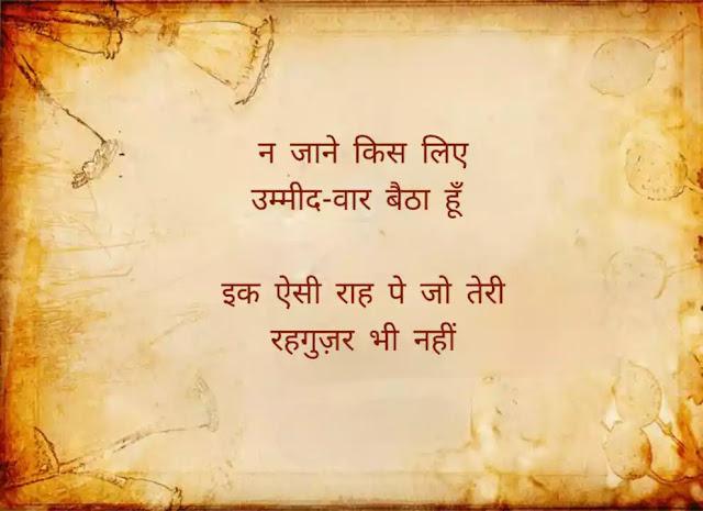 Faiz ahmad faiz shayari in hindi