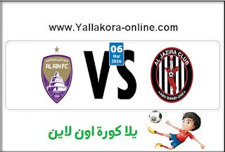 مشاهدة مباراة العين والجزيرة بث مباشر بتاريخ 06-03-2016 دوري الخليج العربي الاماراتي